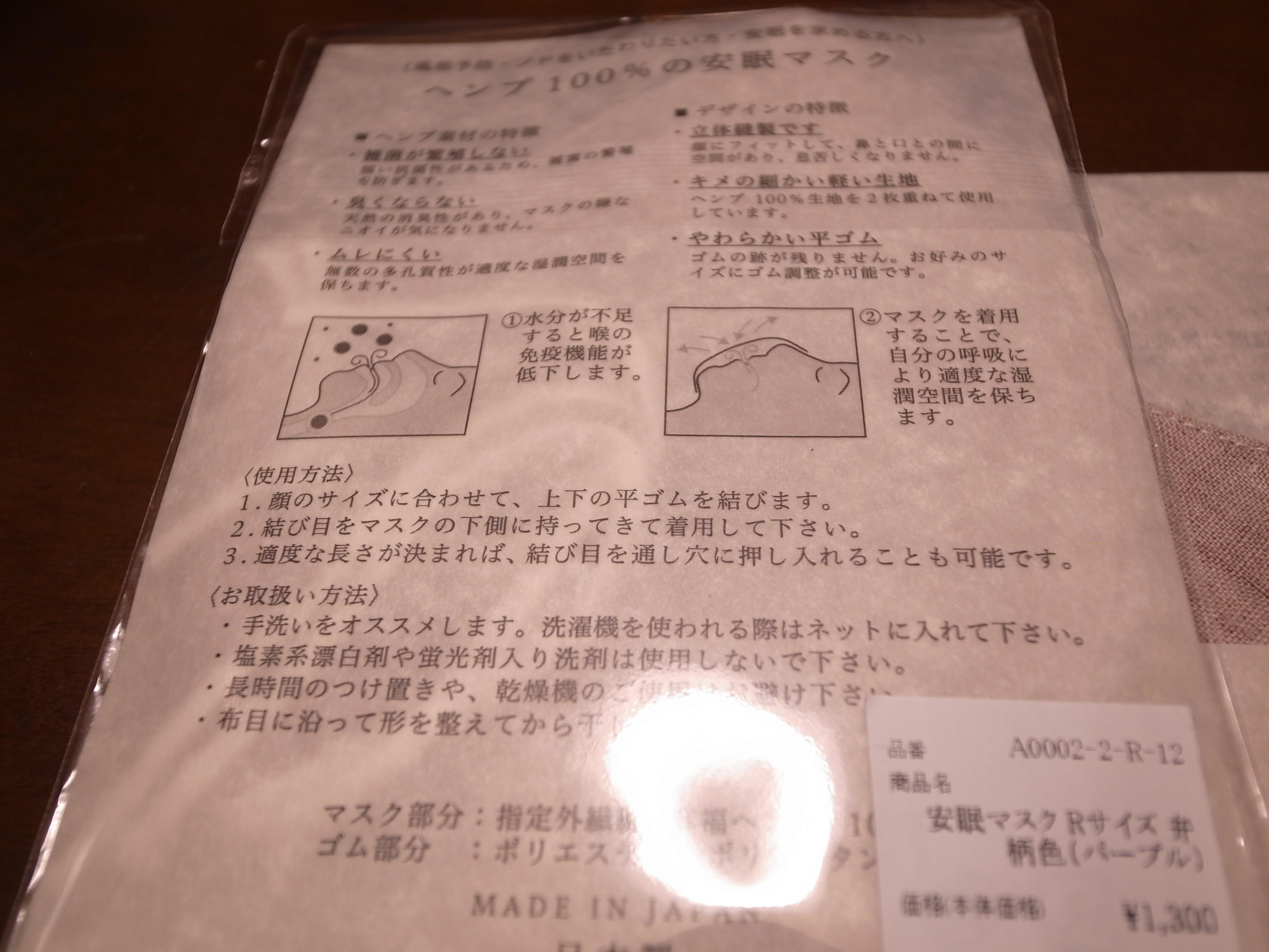 Asafuku_hemp_mask 02
