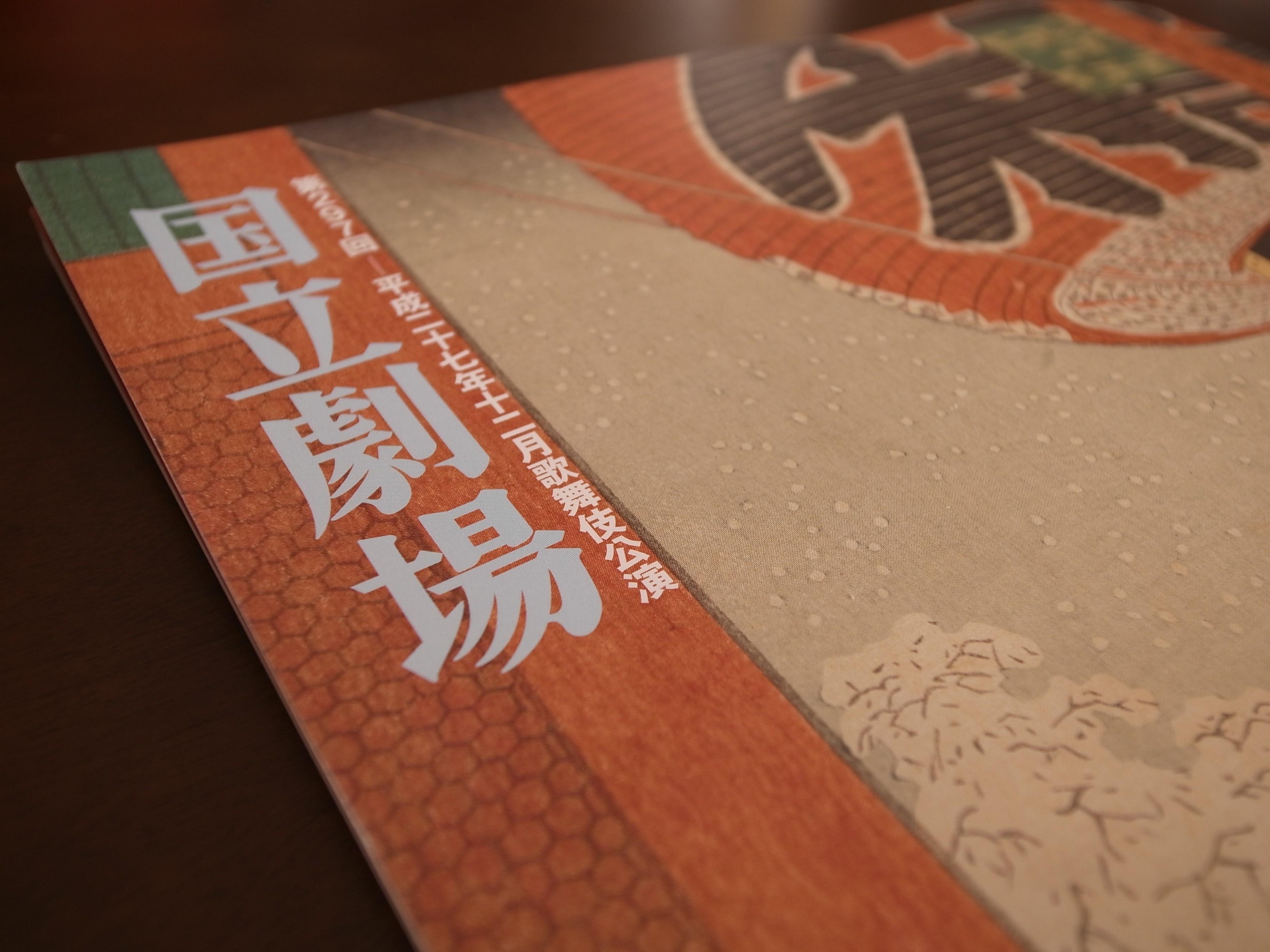 Kabuki_kokuritsu 01