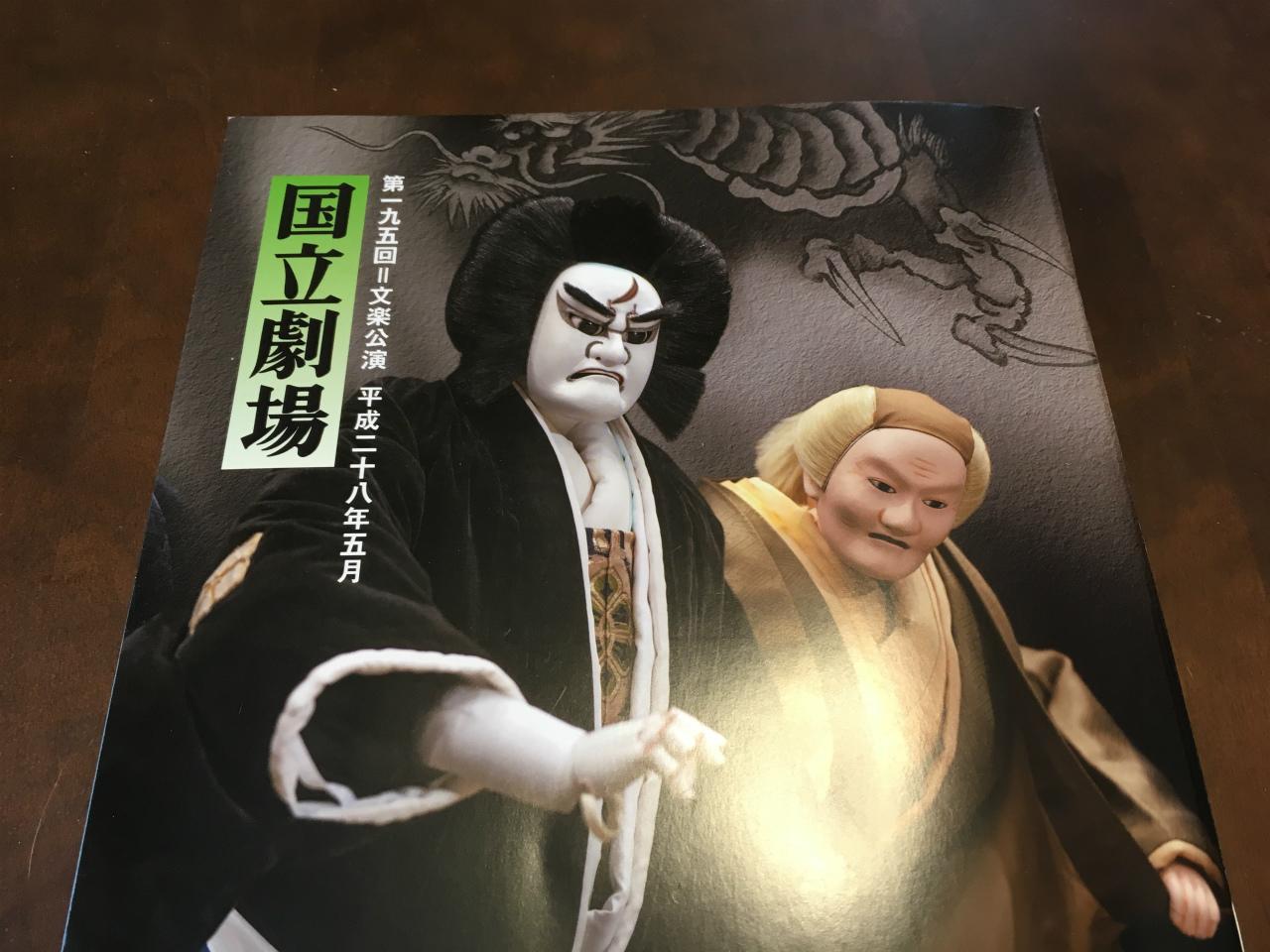 1255-201605_bunraku-02