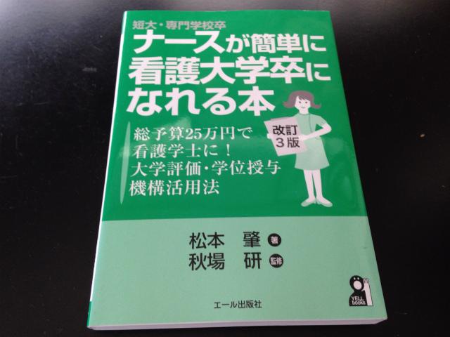 books-gakui-juyo-kikou-01