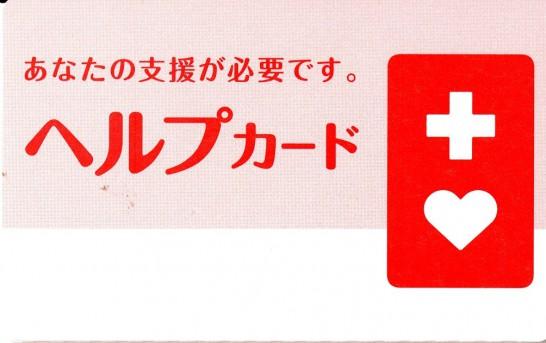 helpcard-01