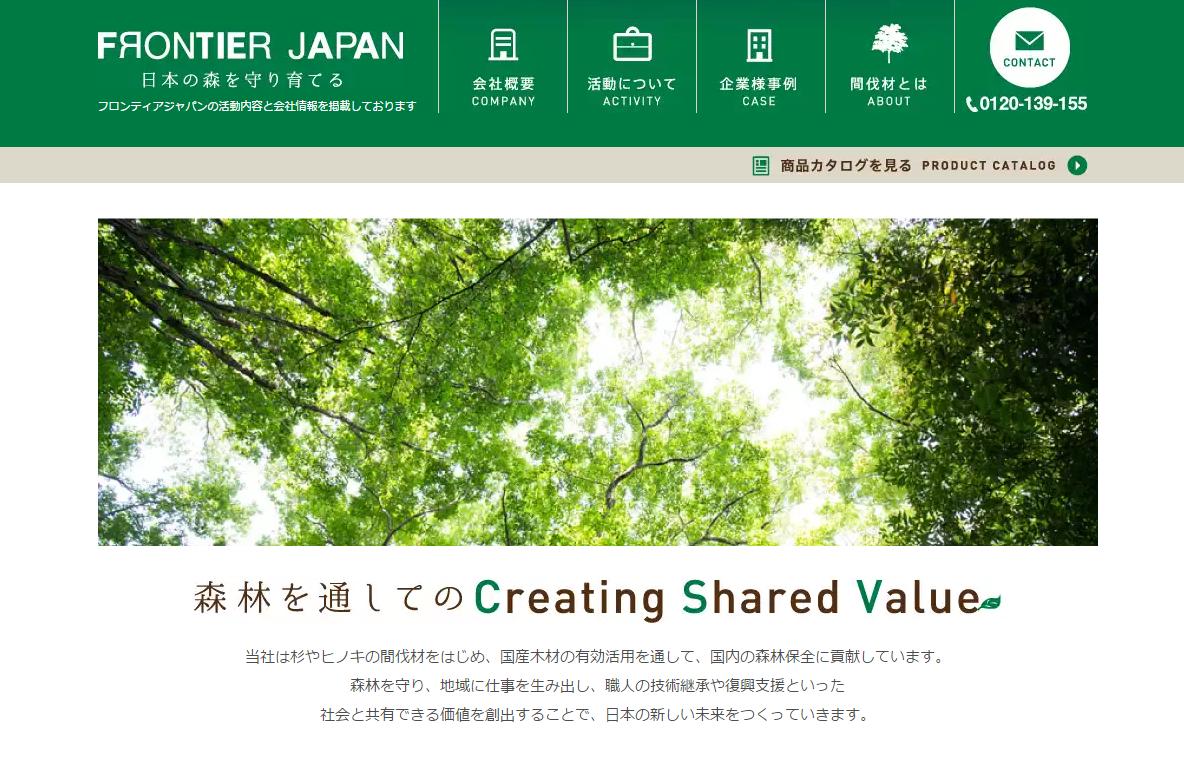 上記画像はフロンティアジャパンの企業紹介ページから使わせて頂きました。 http://www.eco-pro.ne.jp/info/