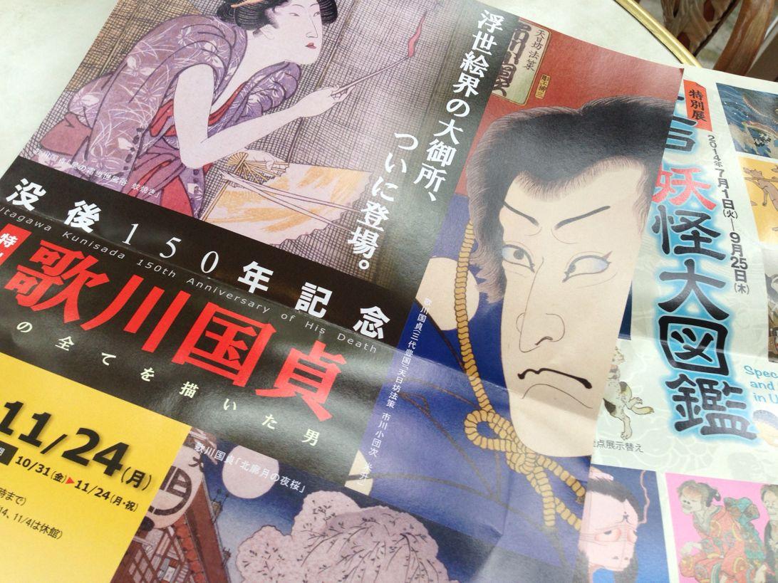 ukiyoe-ota-muse-04