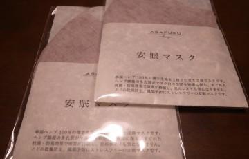 Asafuku_hemp_mask 01