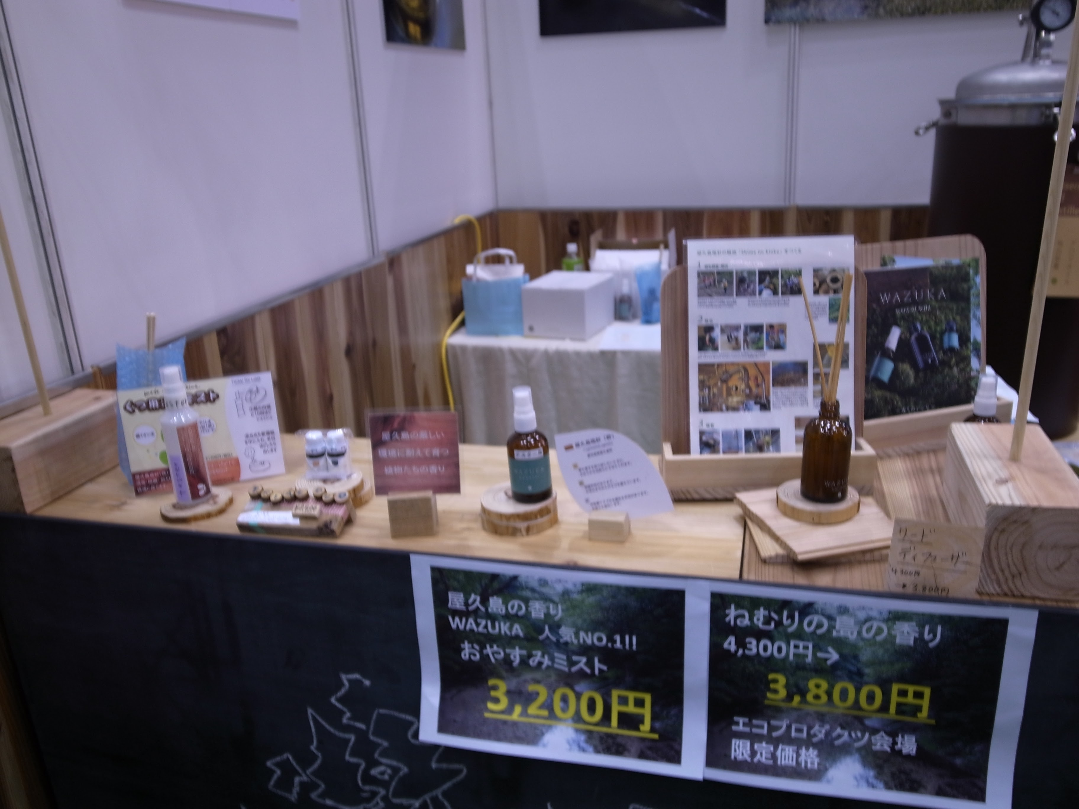 Eco_Products_2015 01