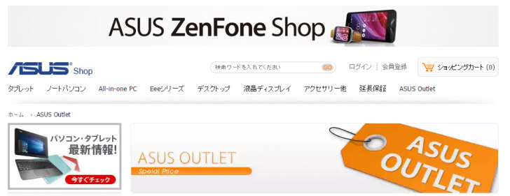 Asus-Outlet-01