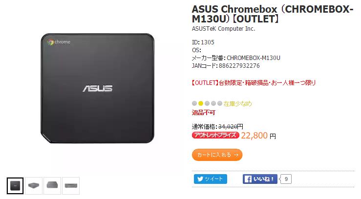 Asus-Outlet-Chromebox-m130u-01