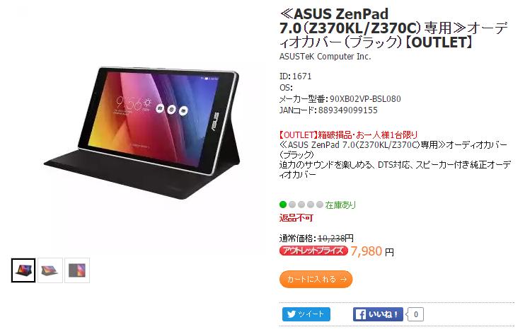 Asus-Outlet-ZenPad-AudioCover-01