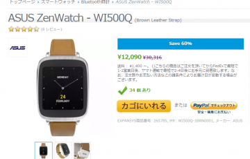 Expansys-Asus-ZenWatch-01