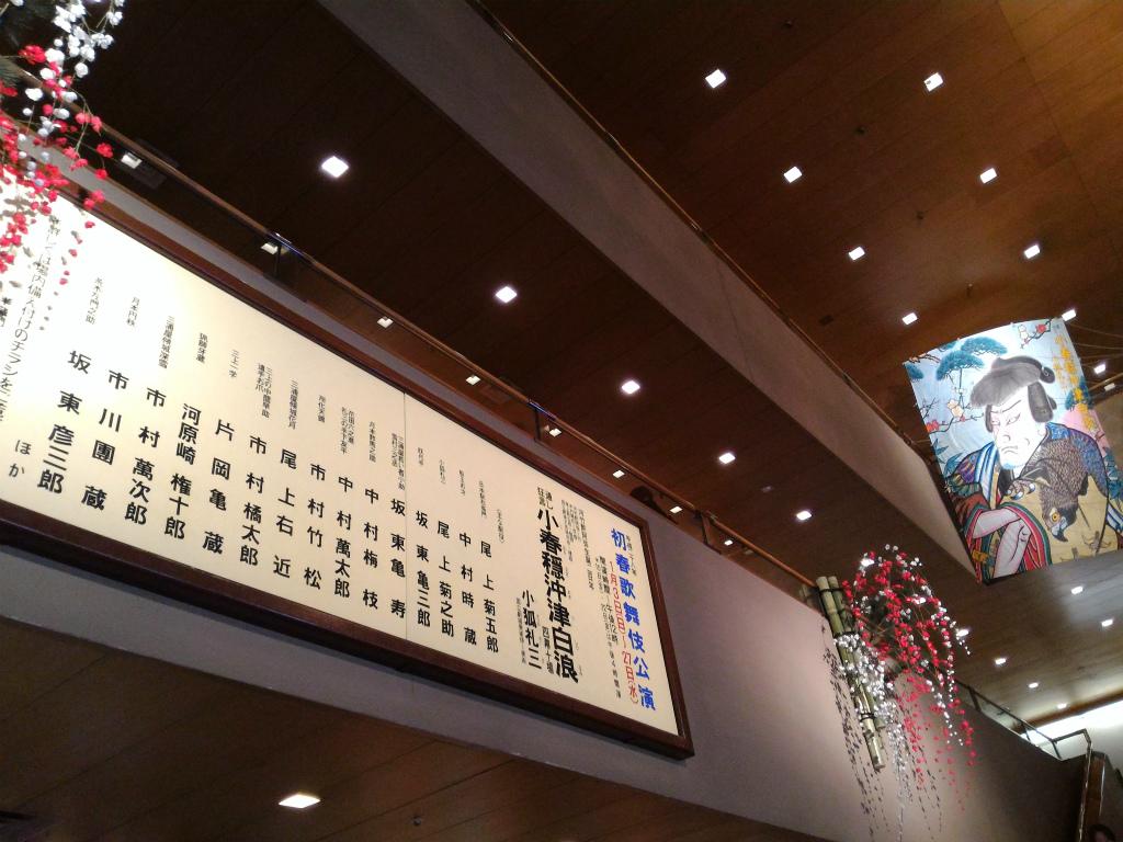 Kabuki_kokuritsu 04