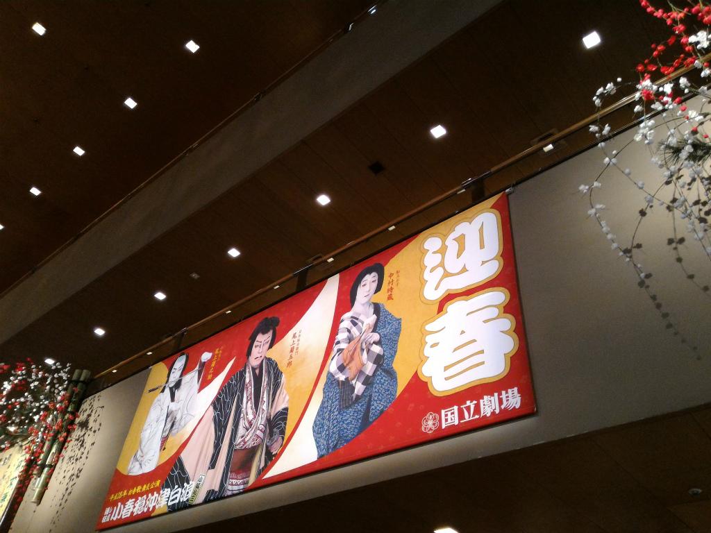 Kabuki_kokuritsu 05
