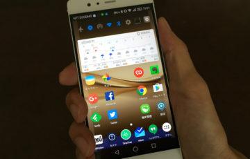 [かぶ] Huawei P9を使い始めてから気がついた、両端の「誤タップ」と、アプリの「通知」が来ない悩みの対策。