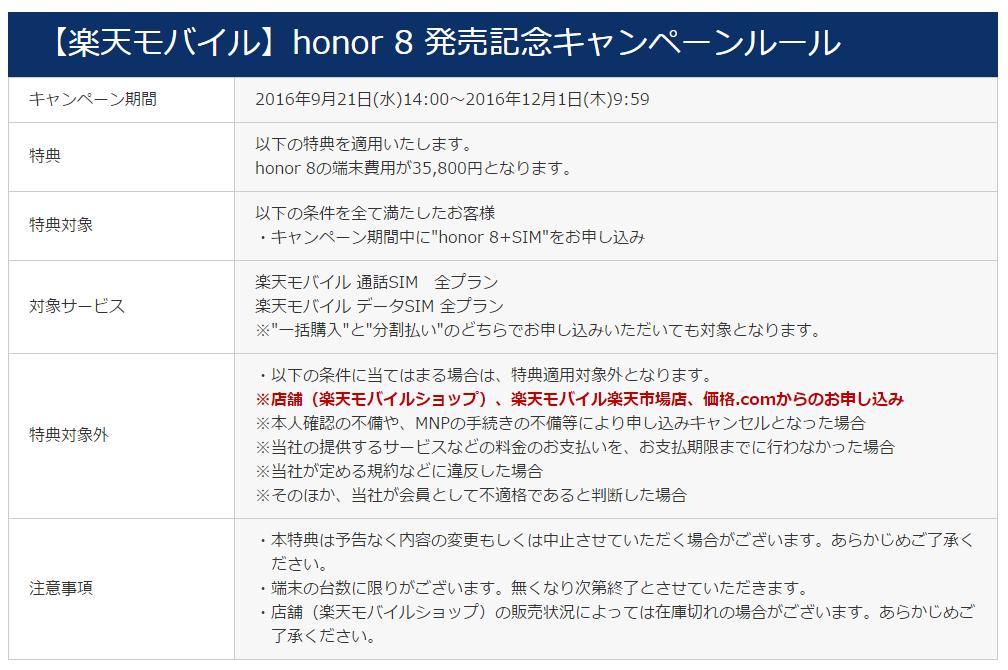 rakuten-mobile-honor8-02