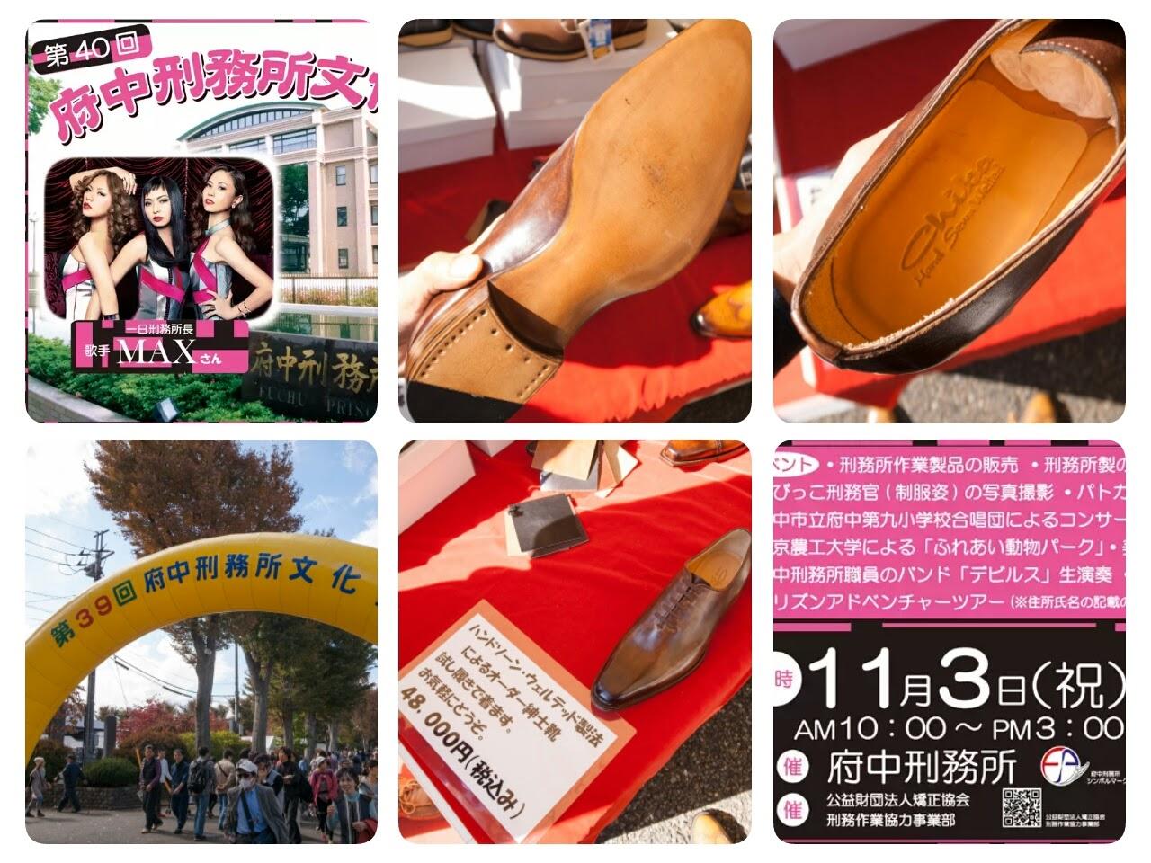 [1047-201510] 第40回府中刑務所文化祭は今年も11月3日。謹製靴をオーダーする方に気をつけておいてほしいこと。