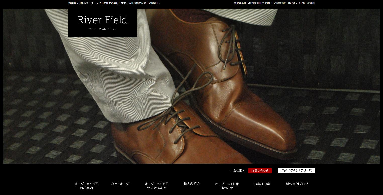 [革靴] 高級靴として知られた近江八幡の伝統「八幡靴」をふるさと納税で。リバーフィールドのオーダーメイドシューズ。
