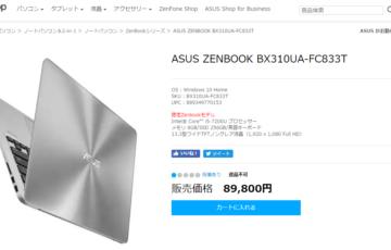 [かぶ] 本日からASUS Shop限定で発売されるZenBook BX310UA-FC833T(英語キーボード)は価格も含めて、なかなか魅力的なモデルだと思う。