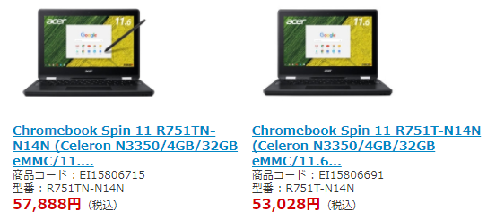 NTT-X Storeの検索結果