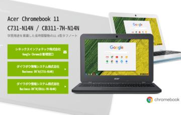 Acer Chromebook 11 C731-N14N / CB311-7H-N14N