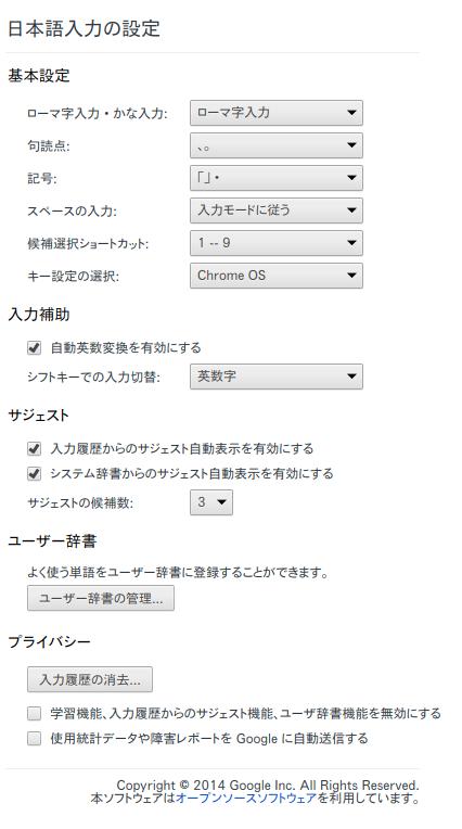 Chromebookの設定画面