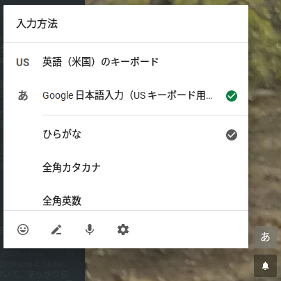 Chromebookの入力方法の画面