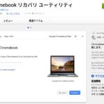 Chromebook リカバリ ユーティリティ