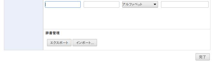 Chromebookのユーザー辞書画面