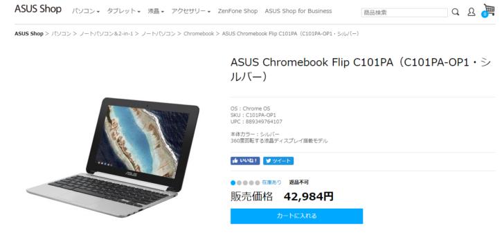 ASUS公式オンラインショップ ASUS Shop