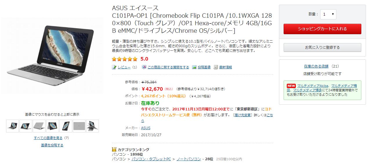 C101PA - Yodobashi