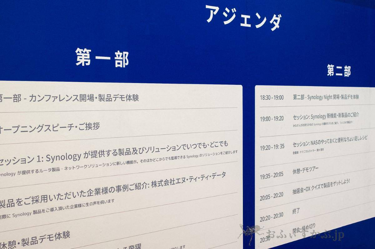Synology 2018 Tokyoは二部構成。