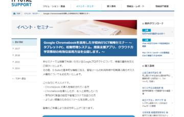 Google Chromebookを活用した学校向けICT戦略セミナー ~タブレットPC、校務管理システム、授業支援アプリ、クラウド方学習教材の有効な活用方法を公開します。~