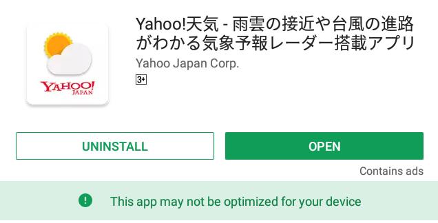 Androidアプリの最適化状況