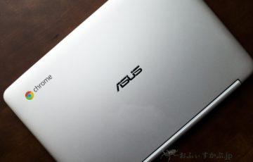 [かぶ] ASUS Chromebook Flip C101PAレビュー。まさにChromeOSの「身軽さ」「手軽さ」「気軽さ」を形にした仮の入れ物がこのモデルです。