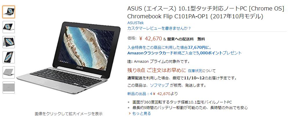 ASUS C101PA - Amazon