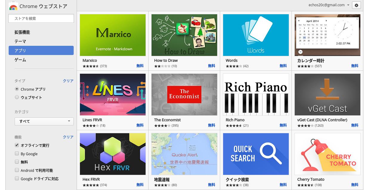 Chrome ウェブストア - アプリ