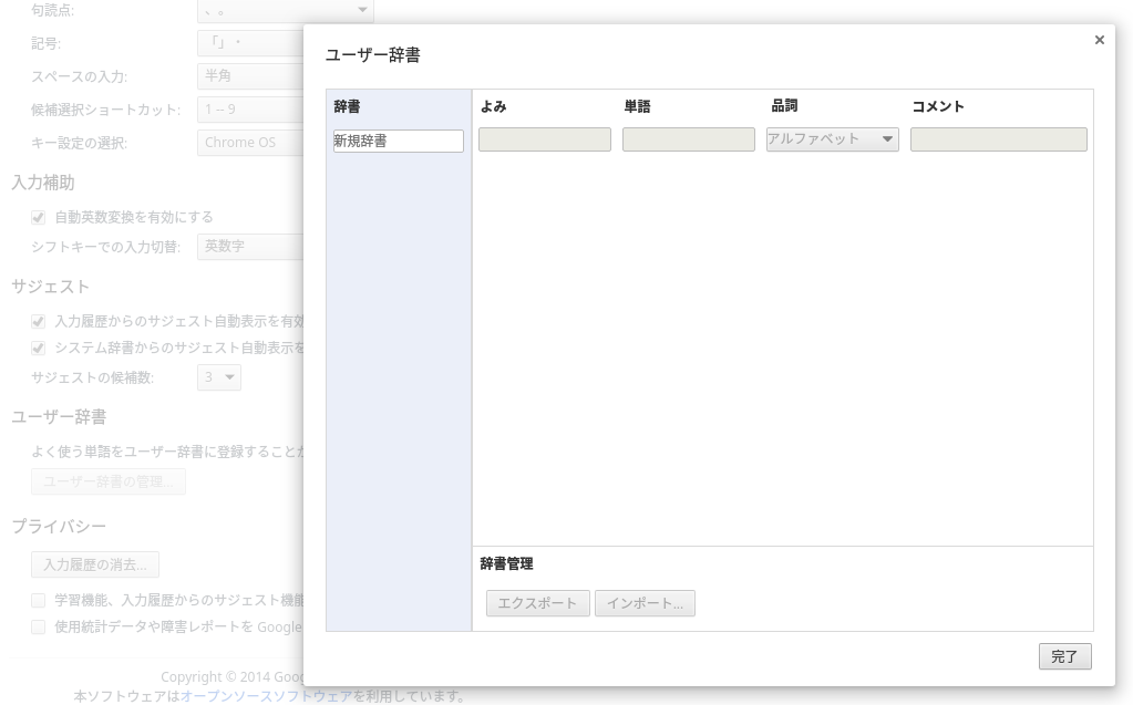 「ユーザー辞書の管理」画面