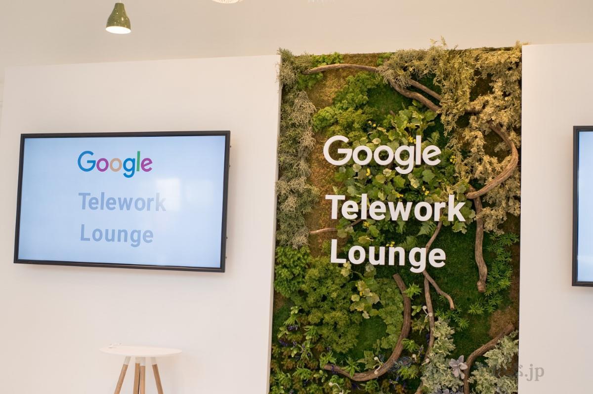 Google Telework Lounge