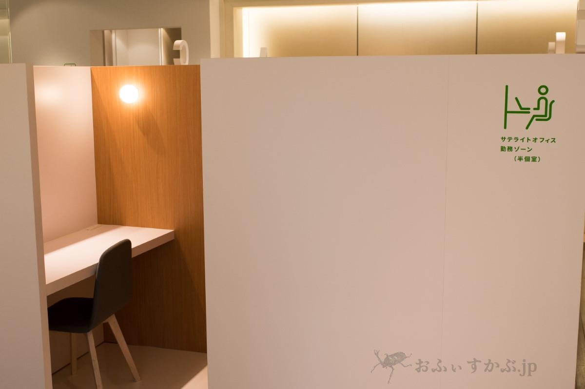 Google Telework Lounge サテライトオフィス勤務ゾーン