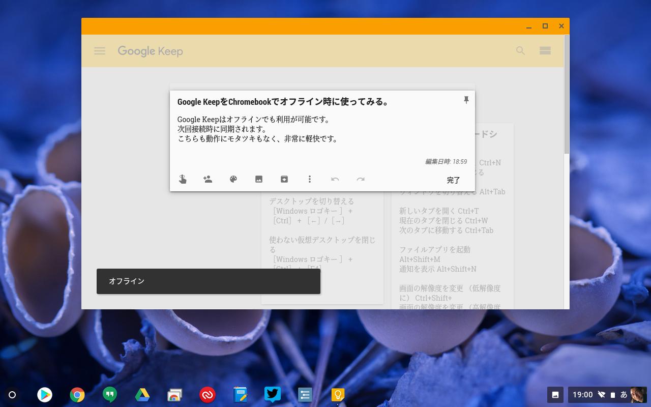 Chromeアプリ版のGoogle Keep