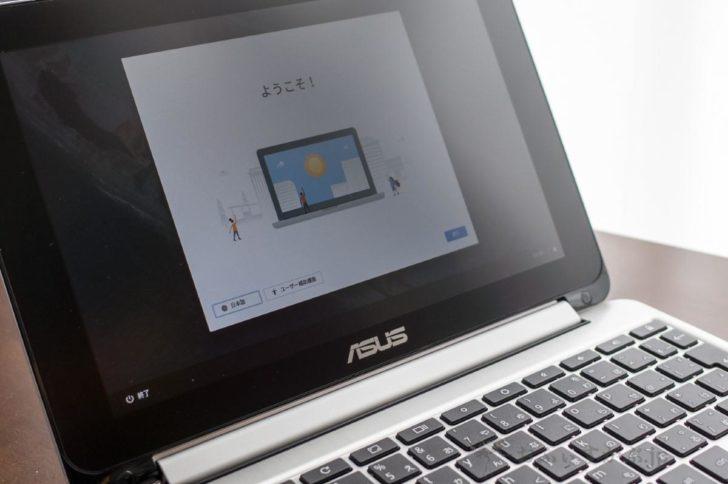 Chromebookの「ようこそ」画面