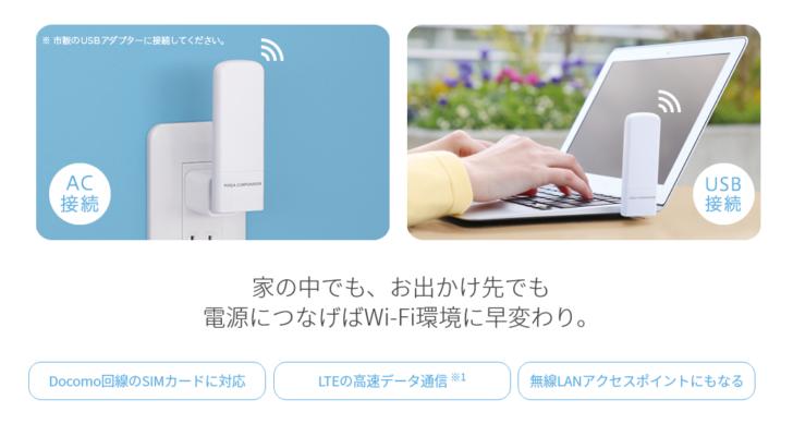 LTE対応USBドングル PIX-MT100 | 株式会社ピクセラ