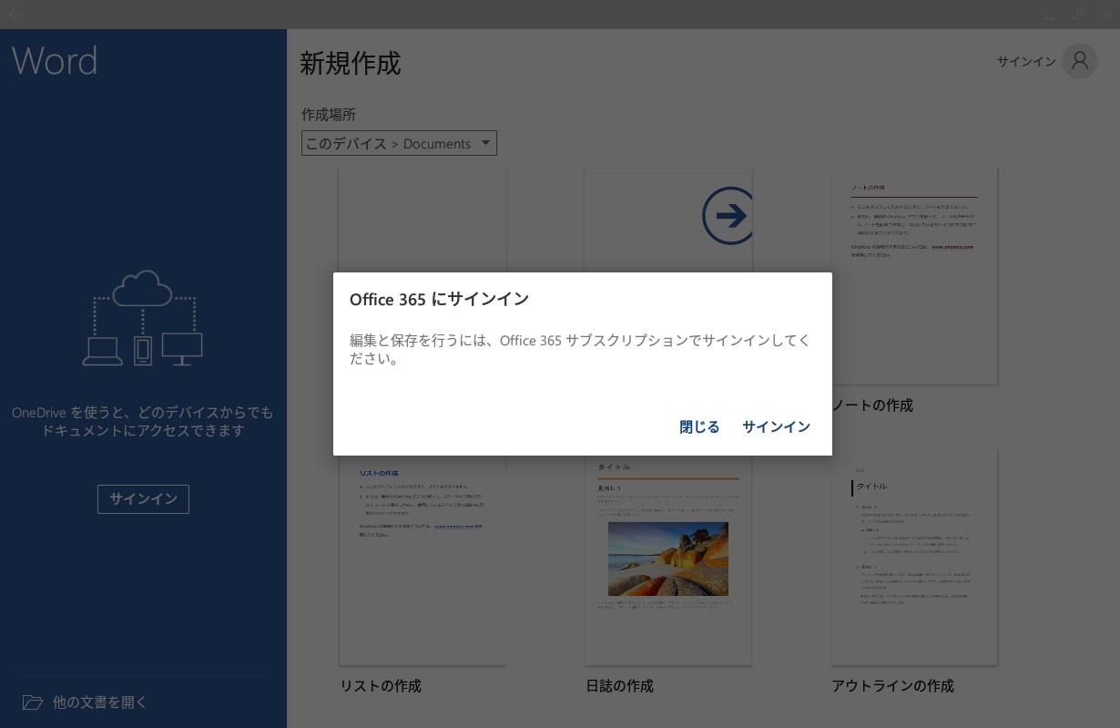 Office 365 サブスクリプションでサインイン