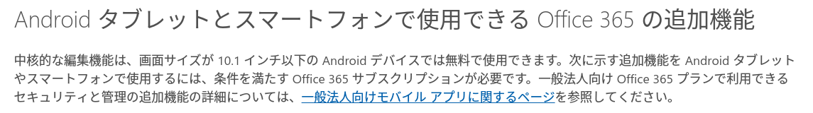Androidアプリ版使用要件