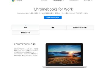 [かぶ] 日本のChromebookの価格は本当にボッタクリなのか。海外に比べて高いと言われている状況について考えてみます。