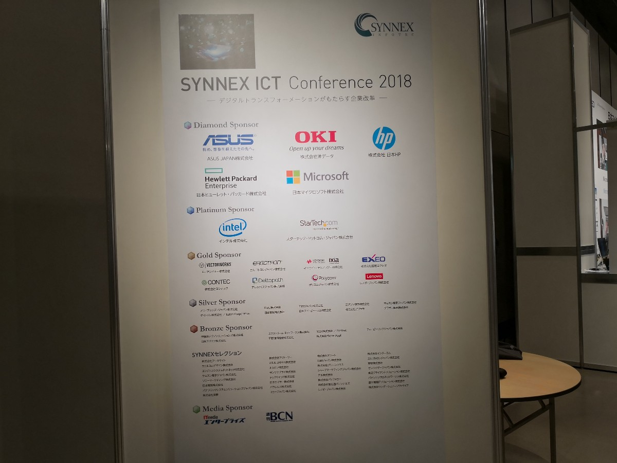 SYNNEX ICT Conference 2018