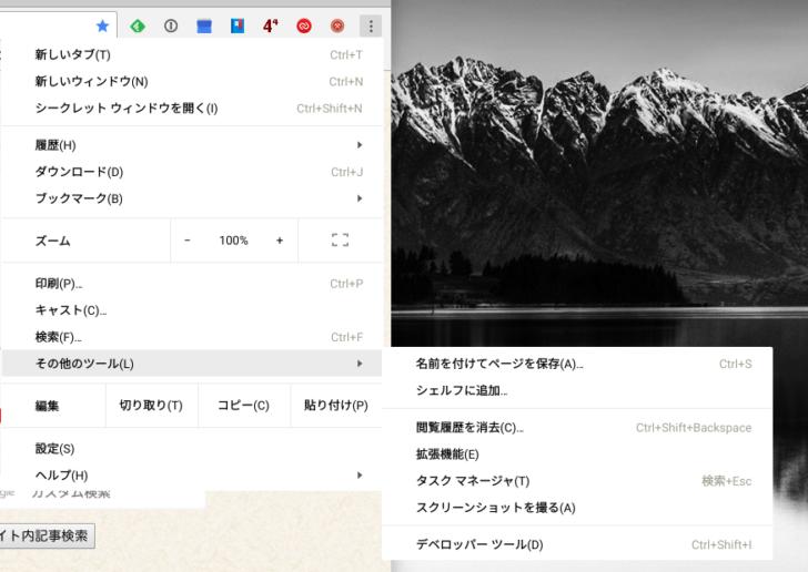 Chromeブラウザの「シェルフに追加」