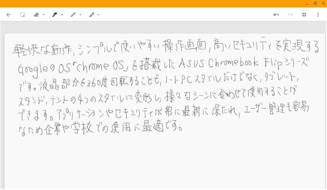 Google KeepのChromeアプリ版