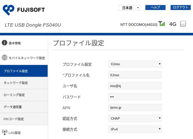 FS040のAPN設定画面