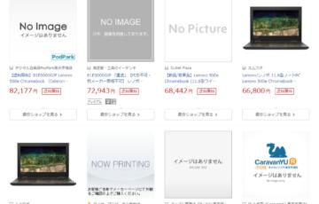 [かぶ] Lenovo 300e/500e Chromebookが国内個人向け市場でも展開開始か。ネット各店で並び始めるも価格は不安定。