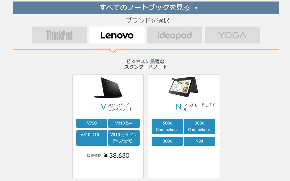 ノートパソコン | ラップトップ | レノボジャパン
