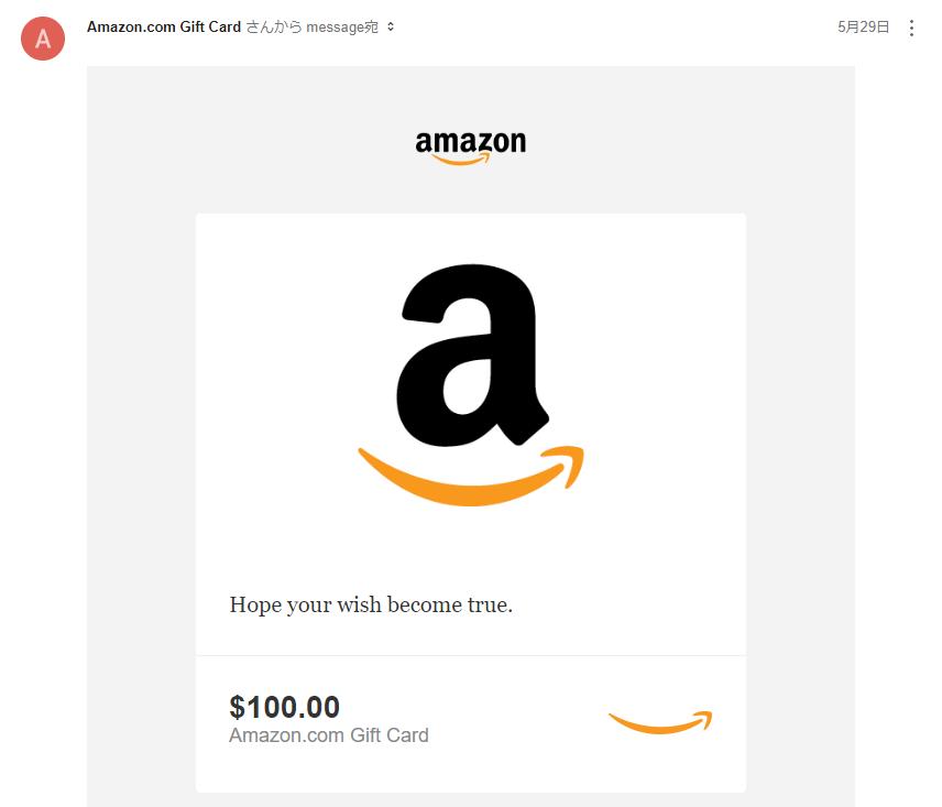 米Amazonギフト券での支援